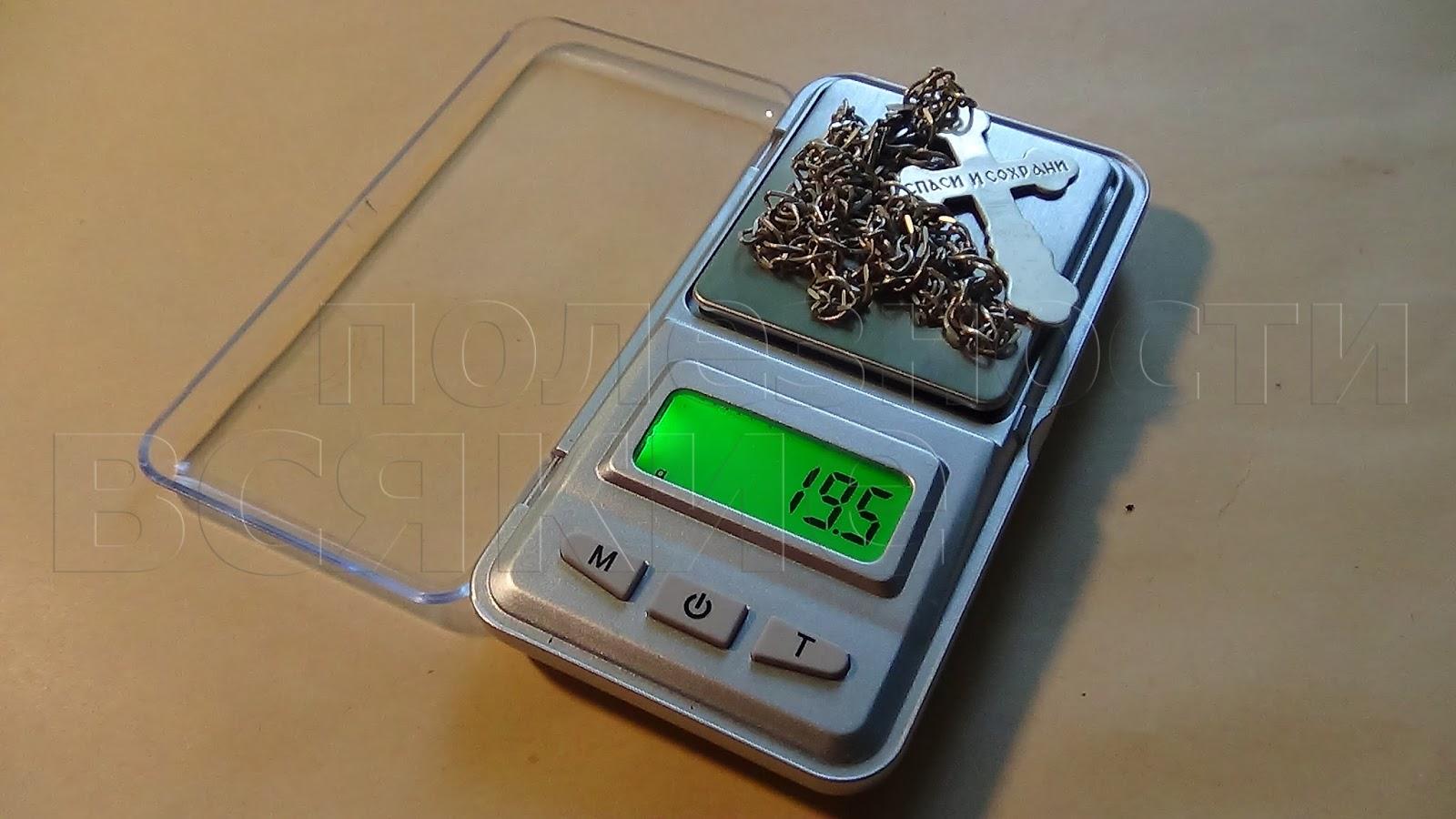 взвешать серебро можно на этих карманных весах