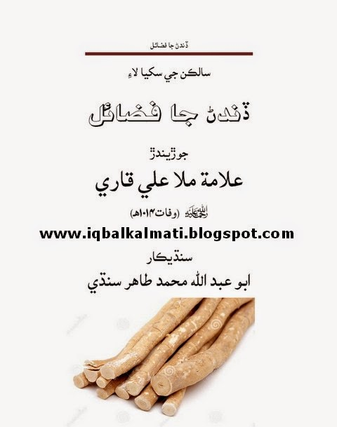 Fazail Dhanden (Benefit of Miswak)