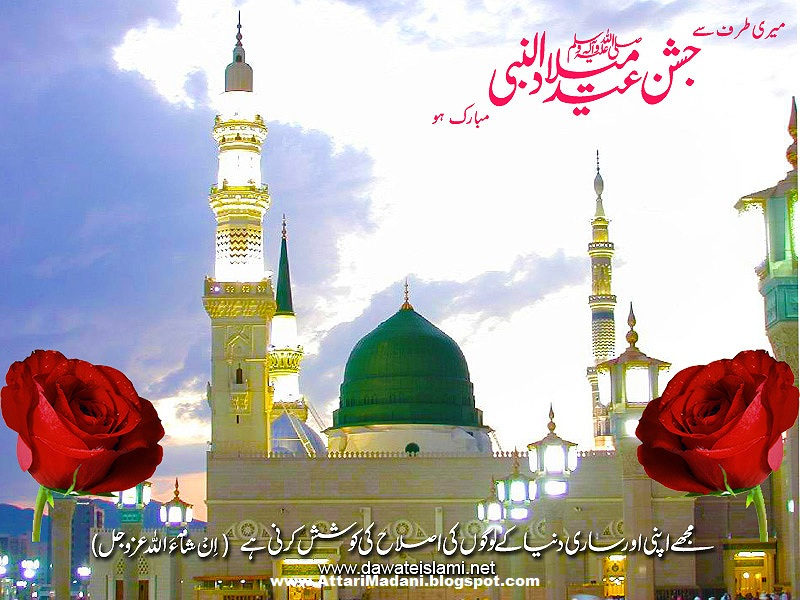 Attari madani eid milad un nabi greeting cards 6 eid milad un nabi greeting cards 6 m4hsunfo