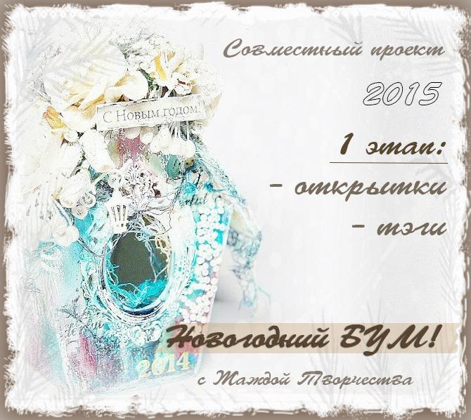 """Совместный проект """"Новогодний Бум!"""". 1 этап Открытки/Теги"""