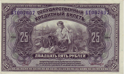 Russia 25 rubles banknote American Banknote Company World currency Paper Money