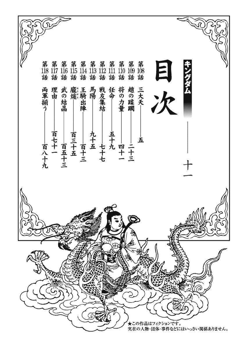 Kingdom – Vương Giả Thiên Hạ (Tổng Hợp) chap 108 page 4 - IZTruyenTranh.com