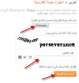 بالصور نسخة احتياطية مدونة بلوجر 8.jpg
