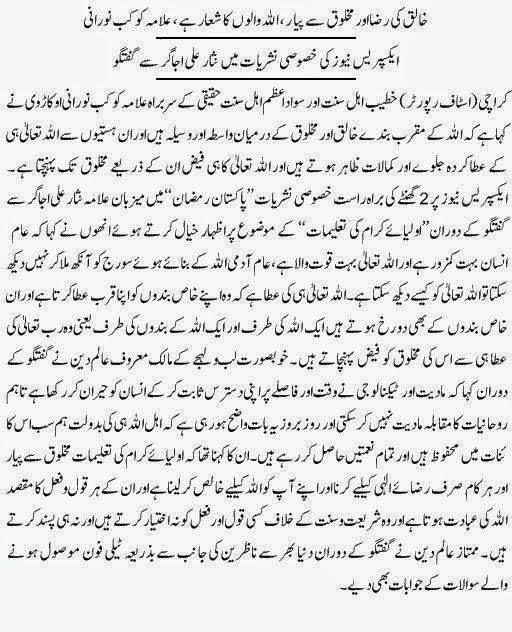 khaliq ki razaa ramadaan special program express news article allama kaukab noorani okarvi
