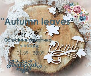 """Завдання """"Autumn leaves"""" 30/09"""