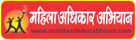 Mahila Adhikar Abhiyan | National Hindi Magazine | Women Oriented