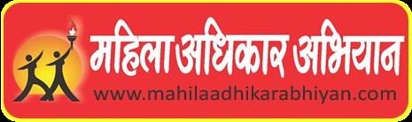 Mahila Adhikar Abhiyan | National Hindi Magazine | Women Oriented