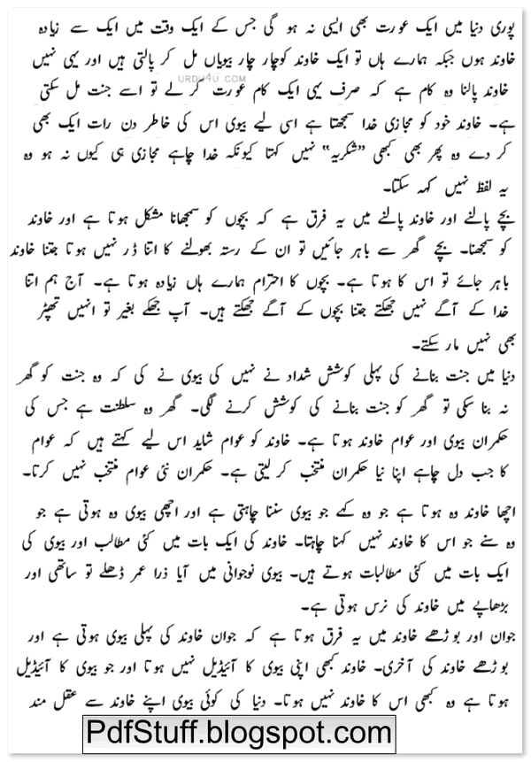 Sample Page of Urdu book Shaitaniyan by Younas Butt