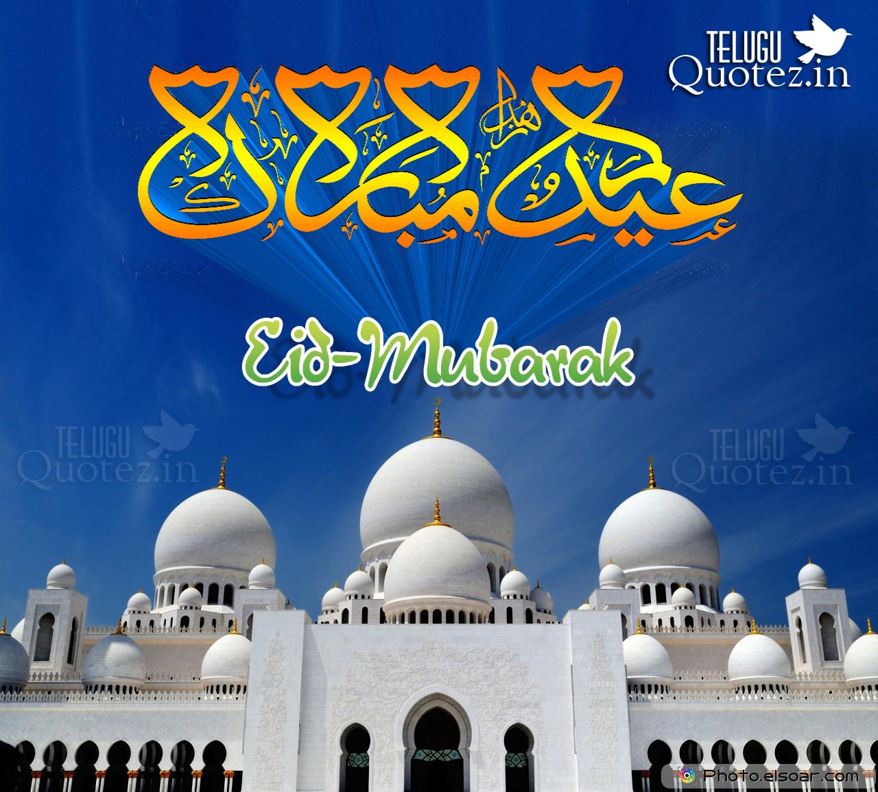 essay on ramadan eid The lesser one, eid al-fitr, falls at the end of the holy month of ramadan afghan men attend eid al-adha prayers outside of shah-e-dushamshera mosque in kabul, afghanistan, on aug 21, 2018.