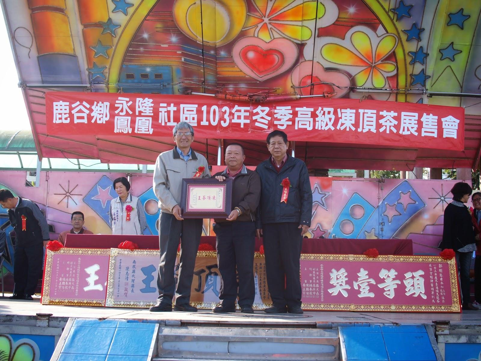 103冬茶 永隆鳳凰社區比賽茶