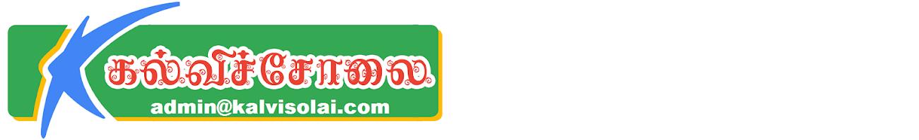 TN G.O.Kalvisolai.Com | கல்விச்சோலை