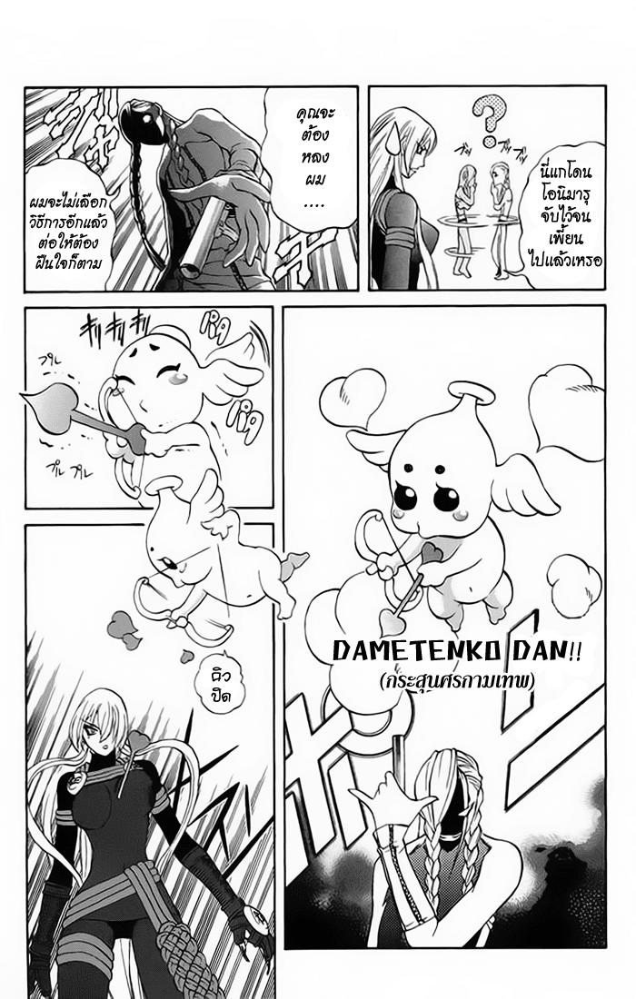 Kurohime 3 TH ความรักของคุโรฮิเมะ  หน้า 33