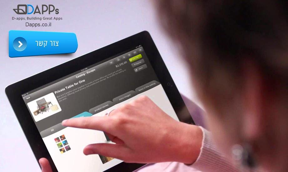 חברות פיתוח אפליקציות לעסקים