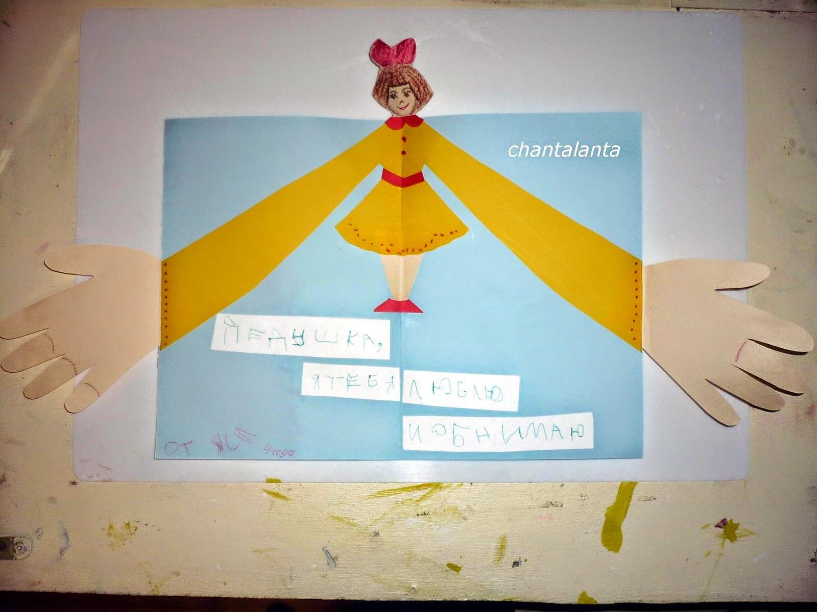 Открытка своими руками на день рождения от ребенка 6 лет