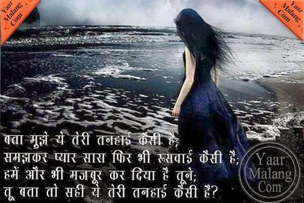 Sad Love Quotes Hd Images In Hindi : ... Hindi Sad Quotes sad life quotes in hindi Broken Heart Quotes