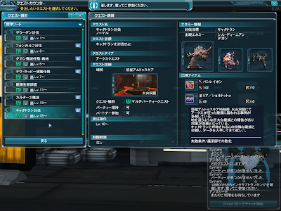 Phantasy Star Online 2 - Instance Selection