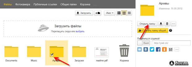 открыть папку, загрузить файл в папку, яндекс диск