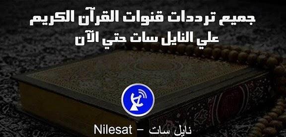 جميع ترددات قنوات القرآن الكريم علي النايل سات 2015