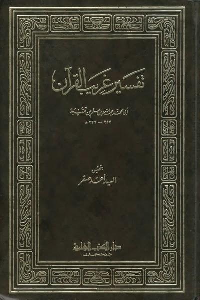 تفسير غريب القرآن لابن قتيبة
