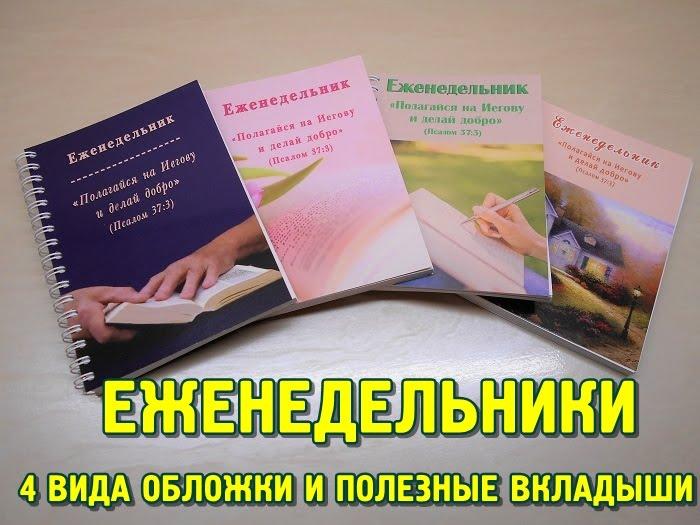 ЕЖЕНЕДЕЛЬНИКИ (ОБЛОЖКИ 4-Х ВИДОВ + ПОЛЕЗНЫЕ ВКЛАДЫШИ)