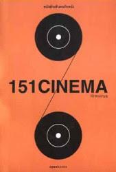 151 Cinema