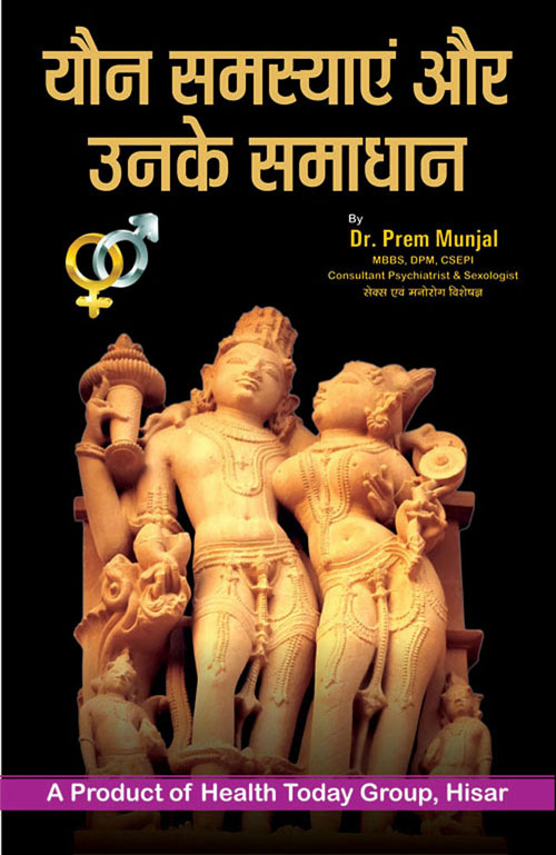 homeopathic medicine book in hindi free