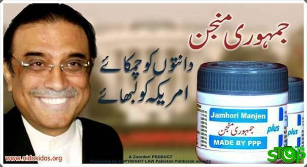 Asif Zardari Funny Pictures, Jokes and Zardari Funny Quotes
