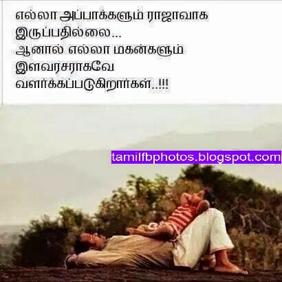 tamil funny photos, tamil whatsapp photos free download, tamil kavithai photos free download, fb photos collections free download, tamil whatsapp photo comment free download.