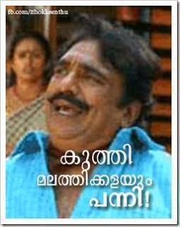 kuthi malathi kalayum - cochin hanifa
