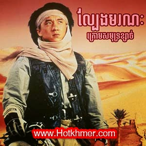 Armour of God II Khmer Dubbed [1 End] Chinese Movie Chhin Long Movie