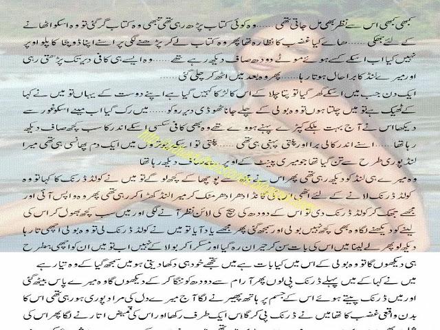 Urdu sexy stories in urdu language