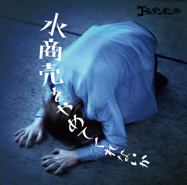 [Single] ゴールデンボンバー – 水商売をやめてくれないか (2016.04.27/MP3/RAR)