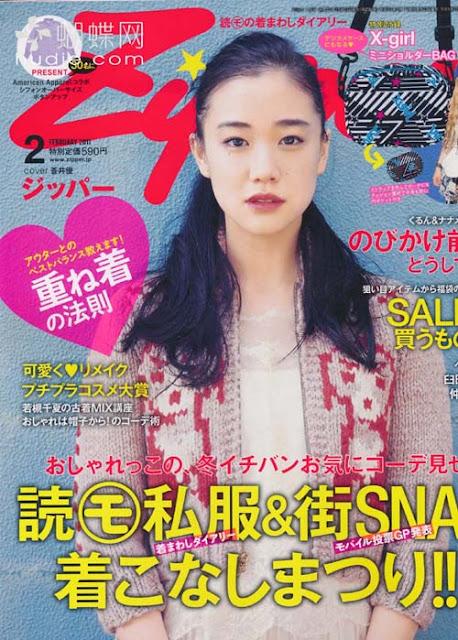 Zipper (ジッパー) February 2011 japanese magazine scans