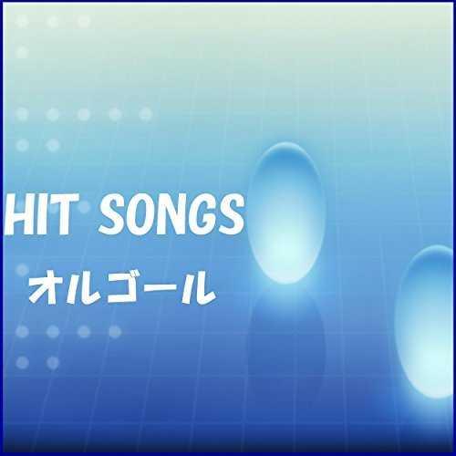 [Album] オルゴールサウンド J-POP – オルゴール J-POP HIT VOL-396 (2015.07.01/MP3/RAR)