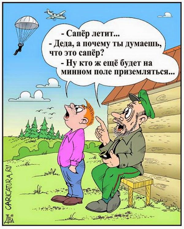 Анекдоты Армия