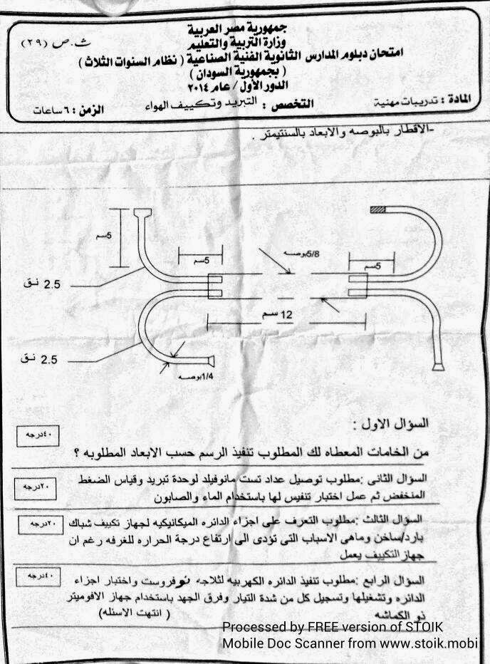 السودان 2014 - ورقة امتحان تدريبات مهنية دبلوم ثانوى صناعى السودان (تبريد وتكييف) %D8%AA%D8%AF%D8%B1%D9%8A%D8%A8%D8%A7%D8%AA+%D9%85%D9%87%D9%86%D9%8A%D9%87