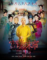 Ngọc Sáng Hoàng Cung | Trung Q...