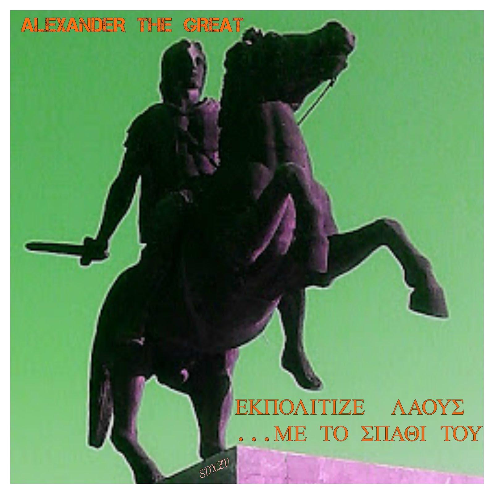 Αλέξανδρος:εκπολιτιστής λαών με το σπαθί του !