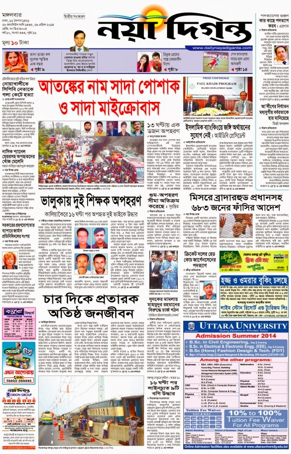 Today Online News e-Papers List: Daily Naya Diganta Daily News e ...