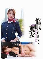 ANX-056 催眠麗女 CAアユミ