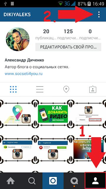 Параметры аккаунта в Инстаграме