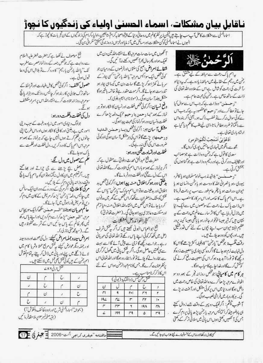 ubqari magazine august 2006