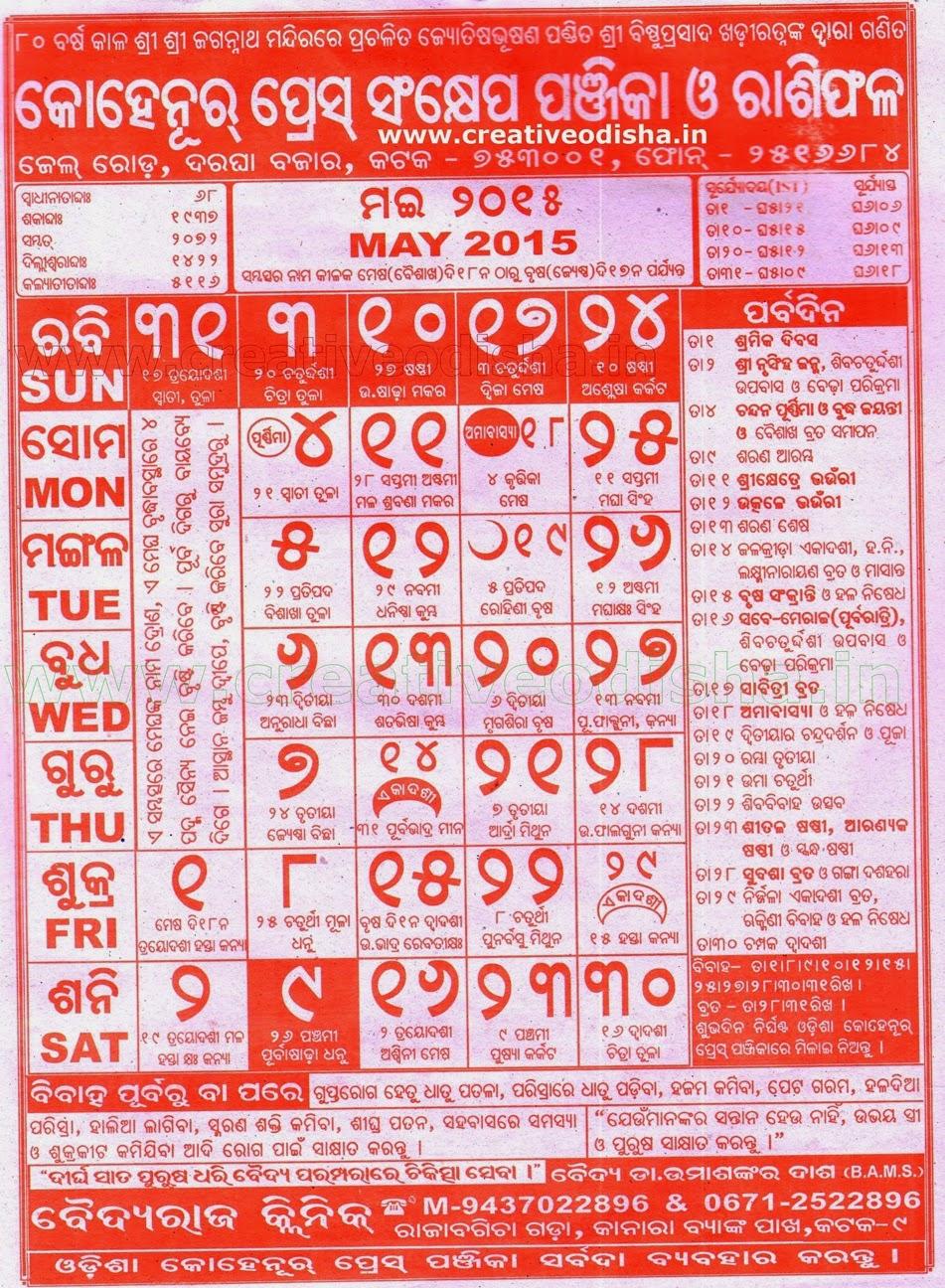 odia calendar november