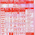 May Month Odia Kohinoor calendar 2015