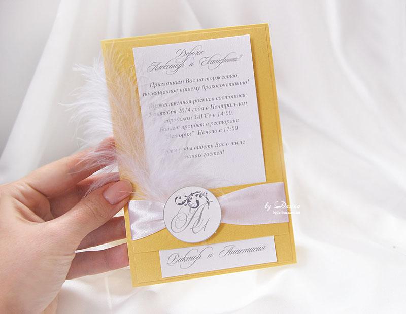 Разослать приглашения на свадьбу