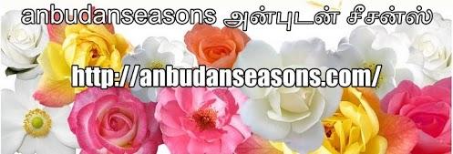 anbudanseasons  அன்புடன் சீசன்ஸ்