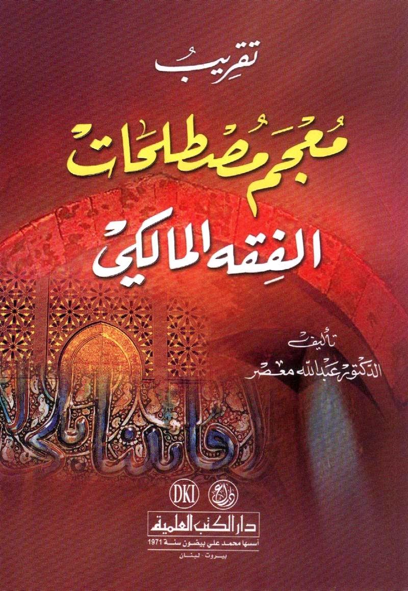تقريب معجم مصطلحات الفقه المالكي - عبد الله معصر