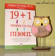 Διαγωνισμός με δώρο 2 βιβλία από τις εκδόσεις Ψυχογιός