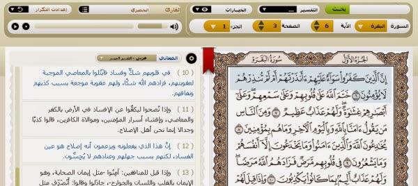 قالب القرآن الكريم قرائة واستماع مباشرة من المدونة