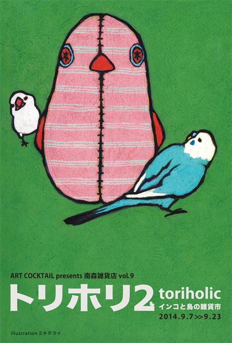 イラスト:ミキテライ ART COCKTAIL presents 南森雑貨店vol.9 『トリホリ2 toriholic ~インコと鳥の雑貨市~』DM